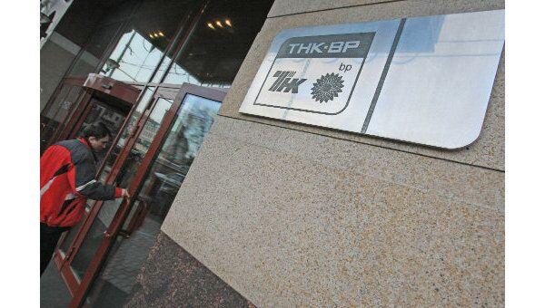 Офис компании ТНК-ВР. Архив
