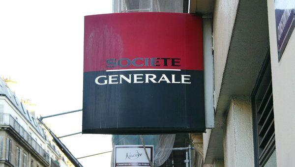 Банк Société Générale. Архивное фото