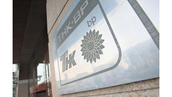 Центральный офис ТНК-ВР в Москве