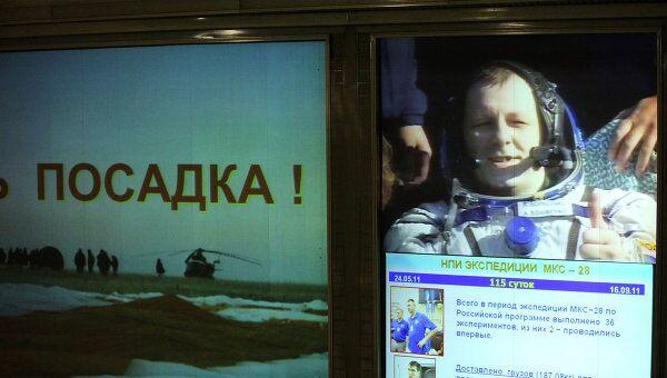 Трансляция посадки экипажа ТПК Союз ТМА-21 в ЦУПе