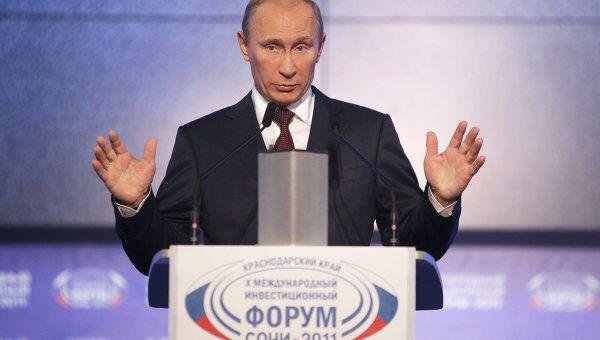 В.Путин принял участие в инвестиционном форуме Сочи-2011