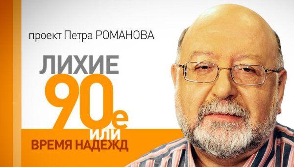 Лихие 1990-е. Комсомол конца ХХ века: стоит ли жалеть о его исчезновении?
