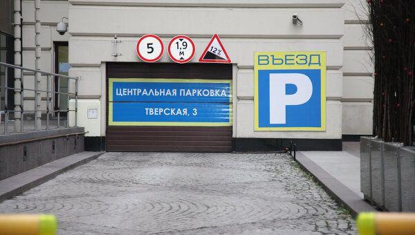 Один из центральных подземных паркингов столицы. Архив