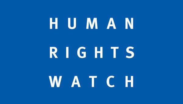 Human Rights Watch. Архивное фото