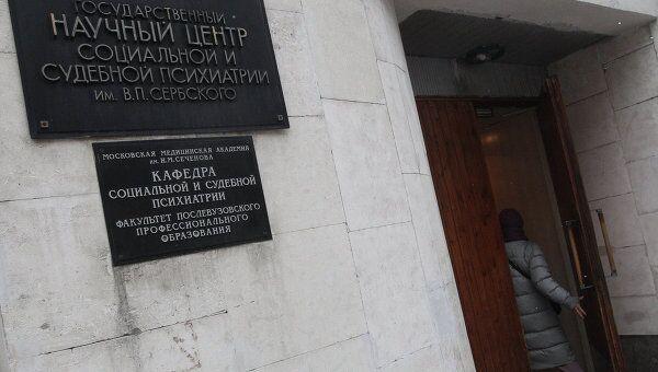 Центр судебной психиатрии им. В. П. Сербского, архивное фото
