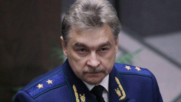 Заместитель генерального прокурора РФ Юрий Пономарев. Архивное фото