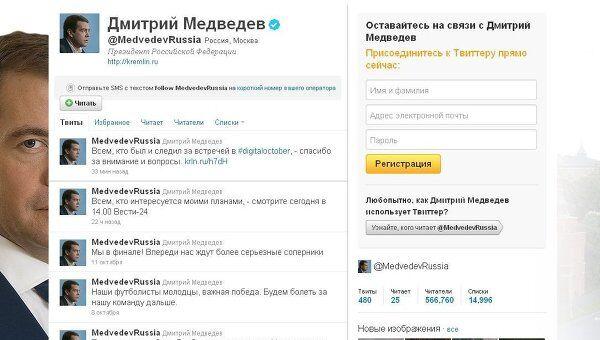 Скриншот страницы микроблога Дмитрия Медведева в Twitter