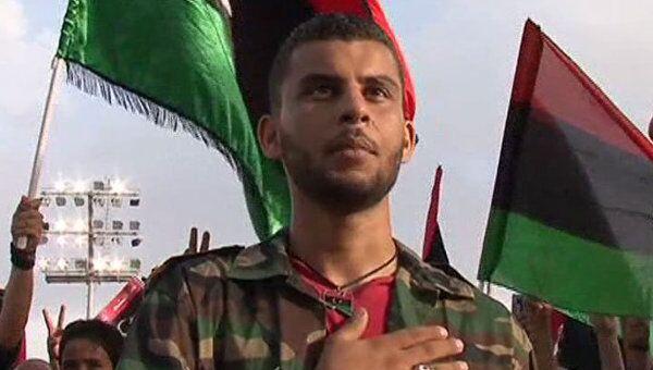 Ливийцы размахивали флагами и пели гимн в честь победы над режимом Каддафи