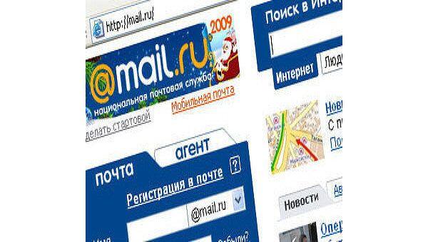 Скриншот страницы сайта mail.ru