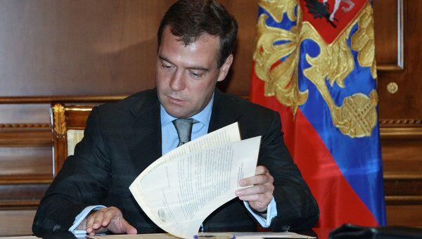 Президент России Д. Медведев. Архив