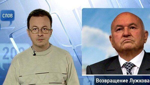 200 слов про возвращение Лужкова