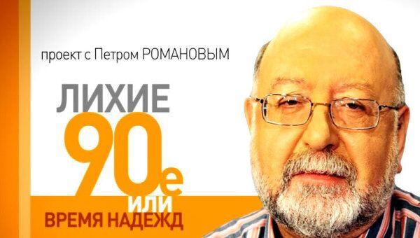 Лихие 1990-е. Влад Листьев - реформатор и революционер