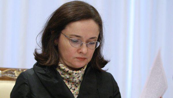 Эльвира Набиуллина. Архив