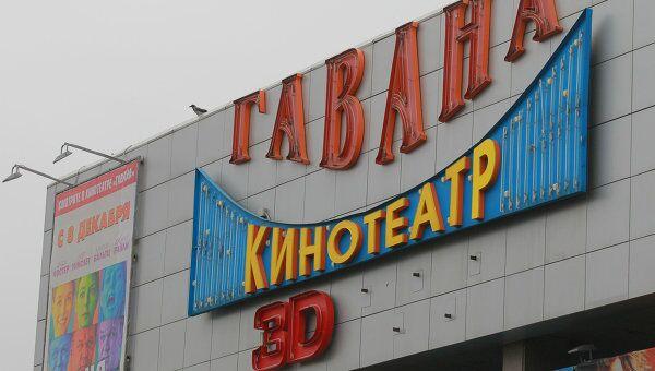 Кинотеатр Гавана в Москве. Архив