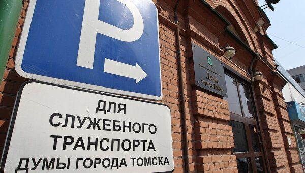 Парковка у Думы города Томска