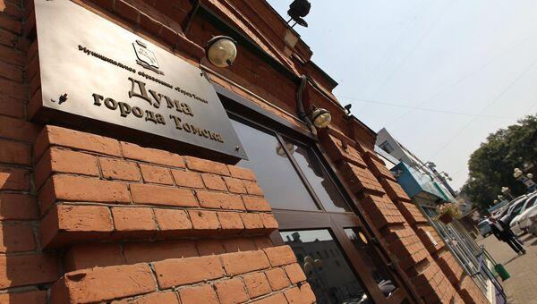 Дума города Томска, архивное фото