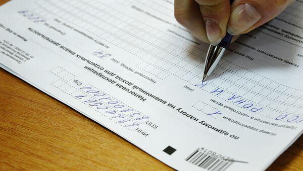 Заполнение налоговой декларации, архивное фото