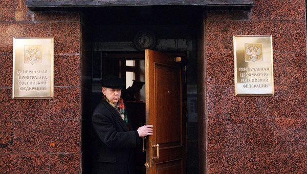 Проходная Генеральной прокуратуры РФ. Архивное фото