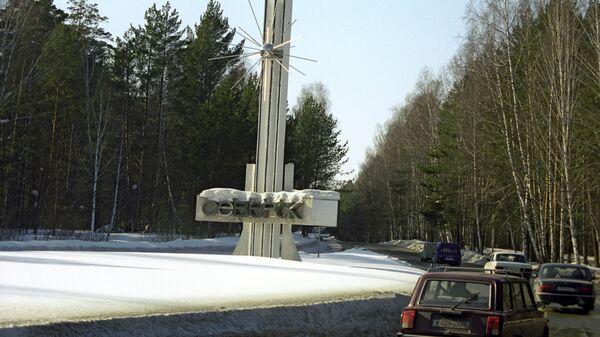 Знак перед въездом в город Северск