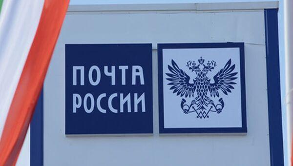 Почта России, архивное фото
