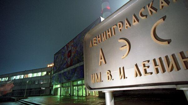 Ленинградская АЭС. Архивное фото