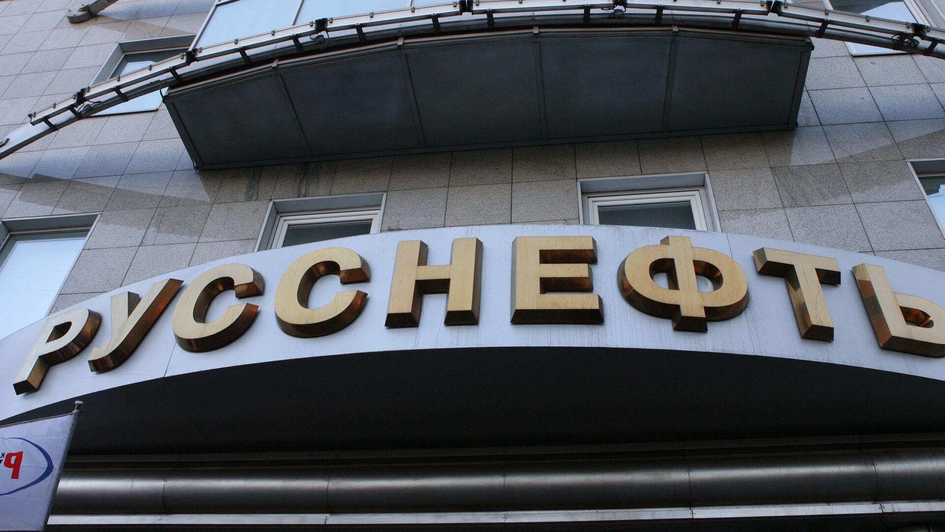 Здание нефтегазовой компании ОАО Русснефть - РИА Новости, 1920, 17.09.2020