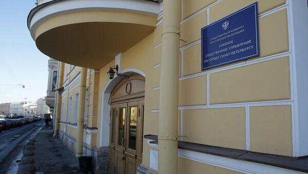 Главное следственное управление Следственного комитета РФ по Санкт-Петербургу. Архивное фото