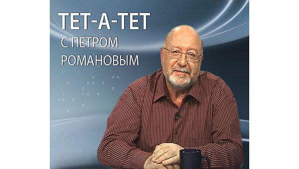 Тет-а-тет с Петром Романовым. «Правое дело» алхимиков и кукловодов