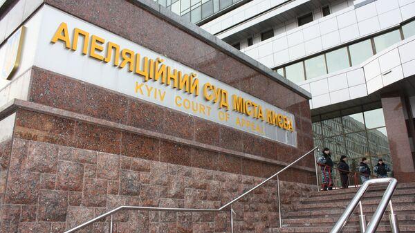 Апелляционный суд Киева. Архивное фото