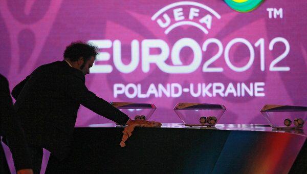 Церемония жеребьевки Евро - 2012