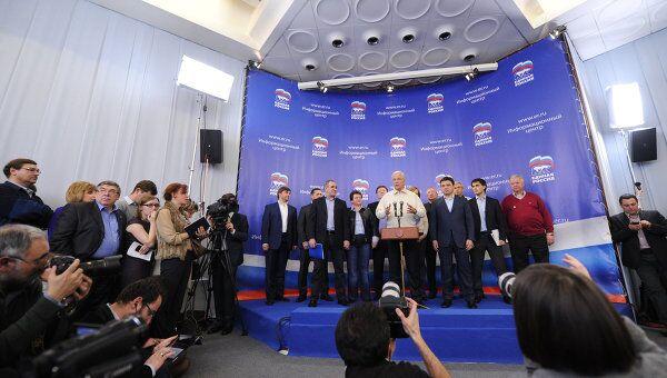 Работа штаба политической партии Единая Россия