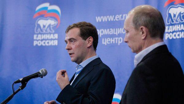 Д.Медведев и В.Путин в Центральном штабе Единой России