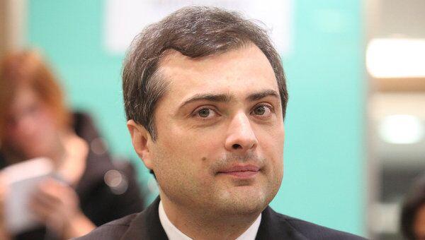 Первый заместитель руководителя администрации президента РФ Владислав Сурков. Архив