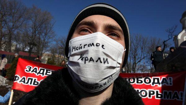 Акция протеста во Владивостоке. Архив