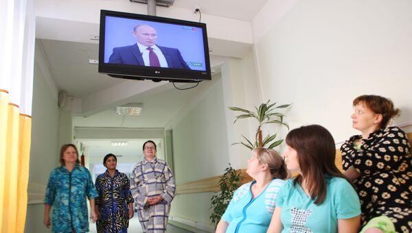 Пациентки пеританального центра смотрят трансляцию c Владимиром Путиным. Архивное фото