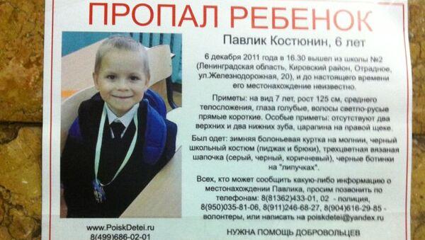 Информация о пропаже мальчика Павла Костюнина