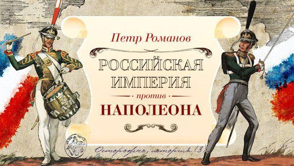 Осторожно, история - III. Россия накануне войны: реформы Павла I