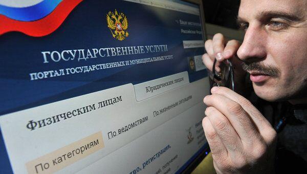 Пользователь изучает сайт государственных и муниципальных услуг. Архивное фото