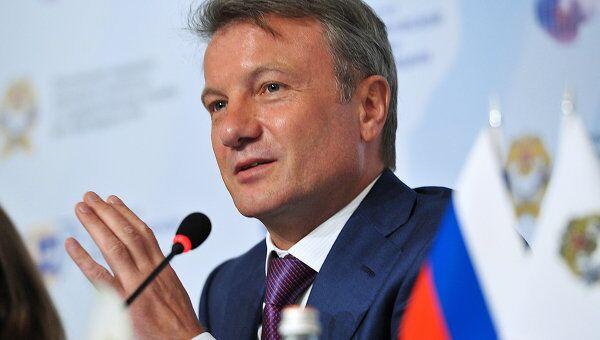 Председатель правления Сбербанка РФ Герман Греф