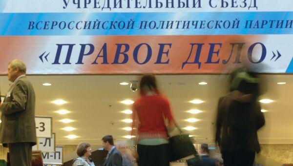 Создано московское отделение Правого дела