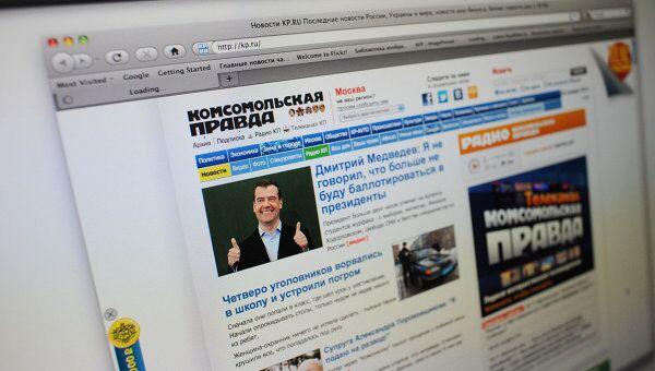 Сайт Комсомольская правда
