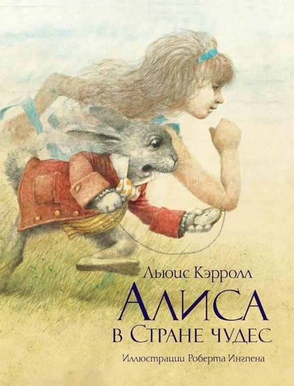 Алиса в стране чудес с иллюстрациями Роберта Ингпена