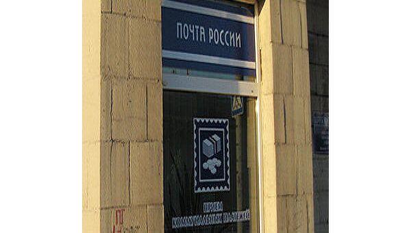 Прием коммунальных платежей на Почте России. Архив