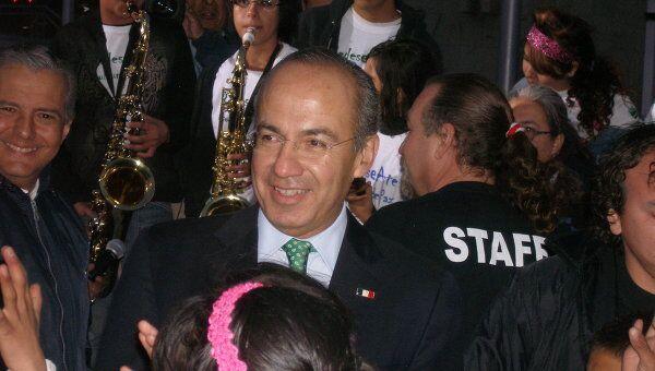 Президент Мексики Фелипе Кальдерон. Архив