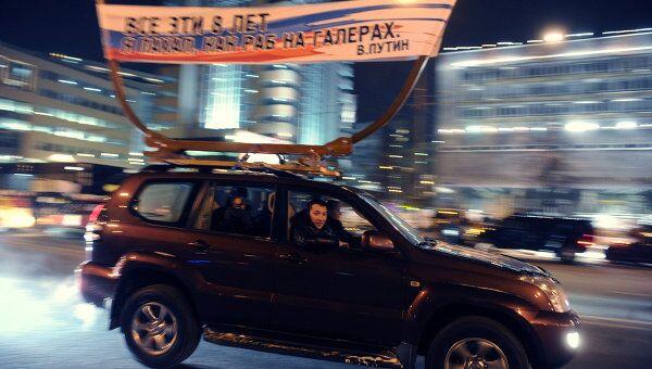 Автопробег в поддержку кандидата в президенты РФ В.Путина