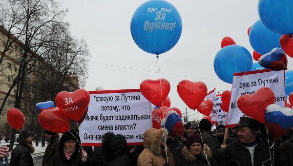 Шествие и митинг в поддержку В.Путина. Архив