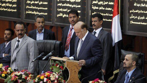 Победитель президентских выборов в Йемене Абд Раббо Мансур Хади принял присягу