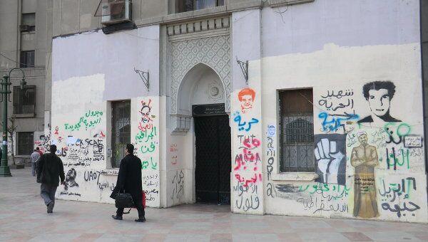 Граффити в Каире. Архив