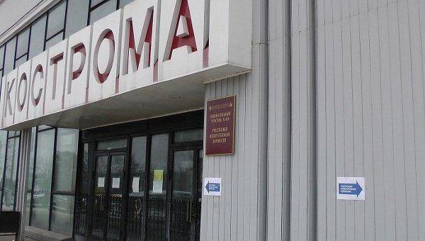 Избирательный участок в Костроме. Архивное фото