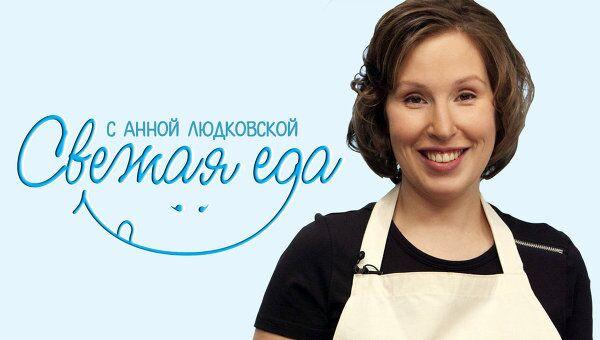 Свежая еда с Анной Людковской